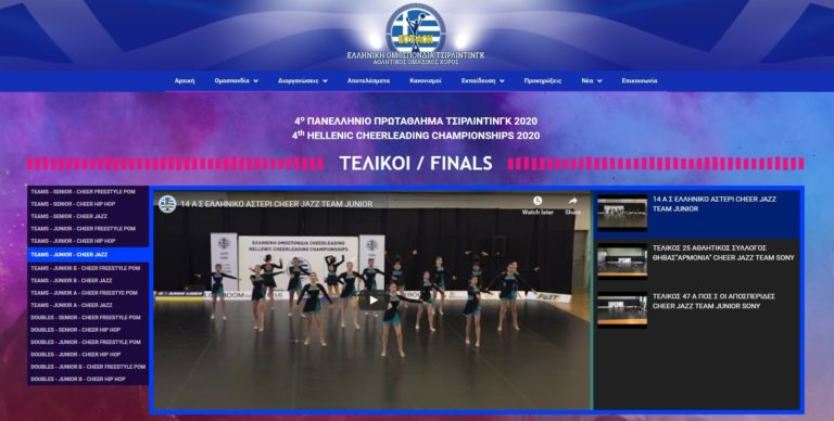 Screenshot Helleniccheerleadingfederation.gr 2020.08.01 12 07 48
